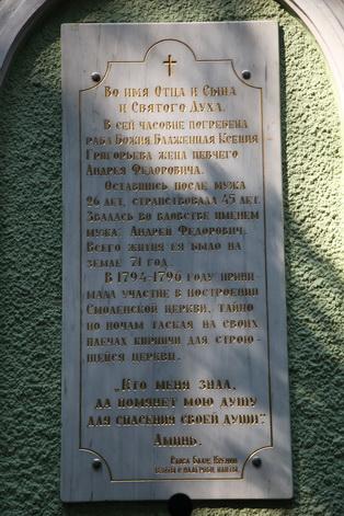 Памятная доска. Часовня Ксении Петербургской