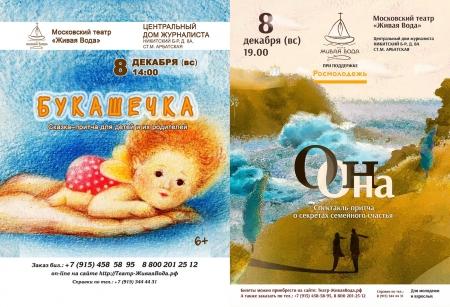 Театр «Живая Вода» приглашает